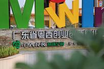 广东省粤西创业创新孵化基地