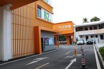 茂名市粤西创业创新孵化基地