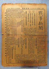 1926年《战争新闻》