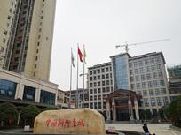 中国侗乡茶城
