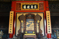 北京故宫的慈禧宫殿牌匾