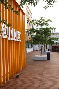 茂名易创空间创业创新孵化中心