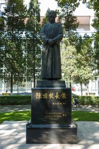 北京师范大学陈垣校长塑像