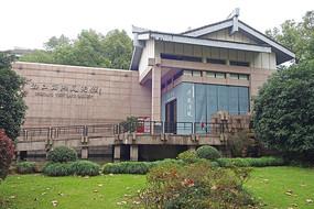 浙江西湖美术馆