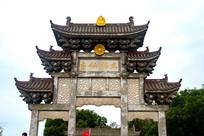 太湖仙岛牌坊