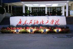 广东石油化工学院大门