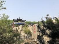 南阳七峰山景区玉女湖景观
