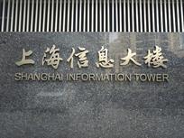 上海信息大楼素材