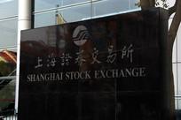 上海证券部