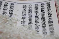 佛教经书佛说阿弥陀经