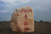 海拔3200青海湖石碑