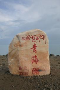 青海湖海拔高度石碑