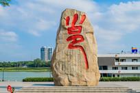 景观石雕刻