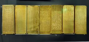 达赖喇嘛金册