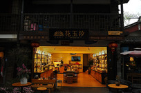 夜色中温馨的店铺