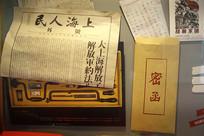 旧上海信件报纸