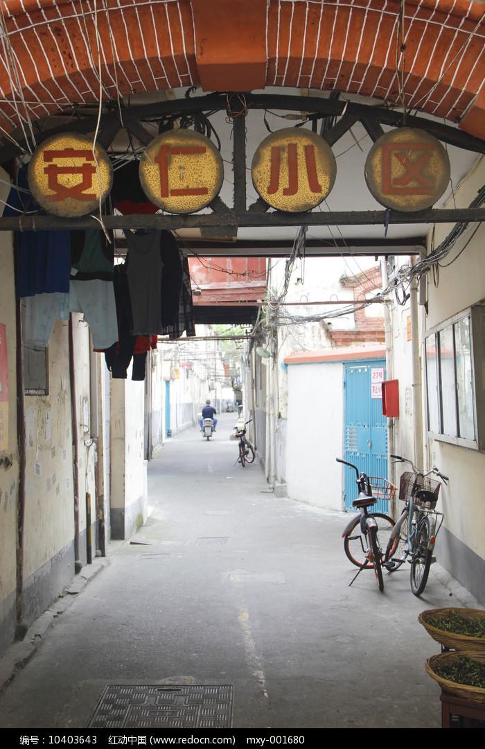 安仁小区图片