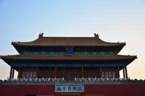故宫博物院城门楼特写