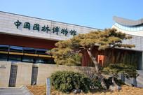 中国园林博物馆外景