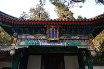 颐和园万寿山的邀月门