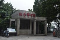 广州流花湖公园入口