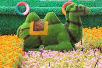 骆驼绿植制作
