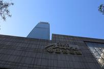 北京国贸商城大厦