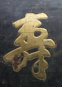 金色寿字木刻
