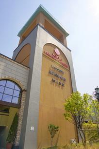韩国购物中心乐天奥特莱的门楼
