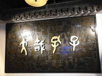 传统书院孔子