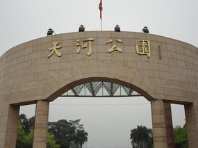 天河公园牌坊