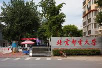 北京邮电大学校门