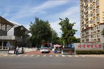 北京邮电大学校园风光