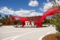 2019北京世园会百果园风光