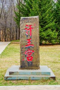 赫图阿拉城汗王宫石碑