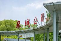 济南泉城公园东门