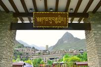 四川理县甘堡寨的寨门