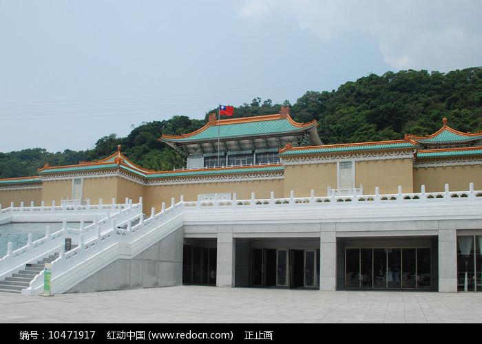 台北故宫博物院主体建筑图片