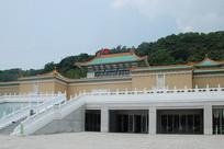 台北故宫博物院主体建筑