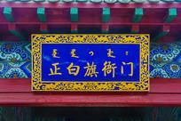 赫图阿拉城正白旗衙门牌匾