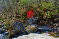 丹东宽甸飞瀑涧福到了石与溪水