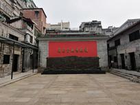 广州流水井金融博物馆