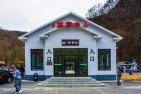 丹东宽甸虎溏沟游客中心售票处