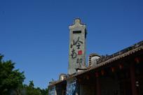 广州岭南印象园石碑标志