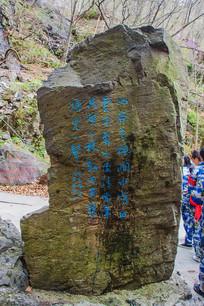 九业天水碑石背面李仲元的题诗