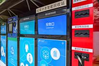 垃圾分类智能回收站