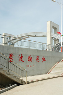 牡丹江师范学院学校建筑
