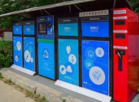 崭新的垃圾回收站设备