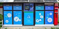 智能垃圾回收站设备