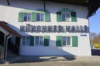 德国汉诺威国际展览休闲设施